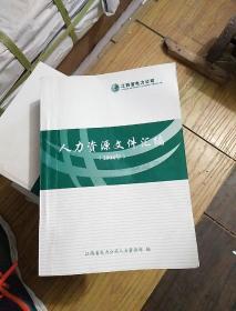 江西省电力公司 人力资源文件汇编 2004年