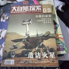 大自然的探索2003.09