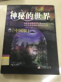 神秘的世界:中国版