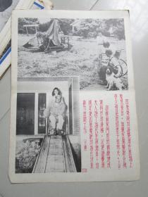 民国时期宣传画宣传图片一张(编号27)