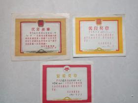 北京市女八中優良獎章三張合售(同一人)