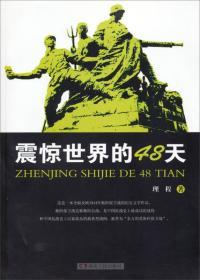 震惊世界的48天 里程 湖南人民出版社 9787543897915