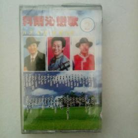 蒙文磁带。科尔沁恋歌。第27集。未开封。