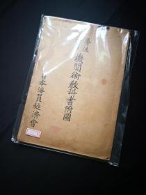 《日本海员机械科教科书附图集》,85个图,大正七年版本,已绝版,值得收藏