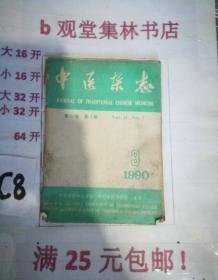 中医杂志1990---3期-------------满25元包邮