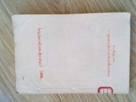 选举工作手册 (藏文版)