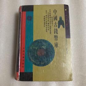 中国古钱币库(1997年一版一印)