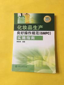 化妆品生产良好操作规范(GMPC)实施指南(内页新)