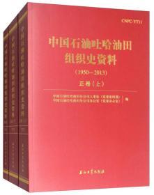 正版新书中国石油吐哈油田组织史资料 (1950-2013)上下