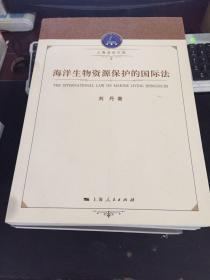 上海法学文库:海洋生物资源保护的国际法
