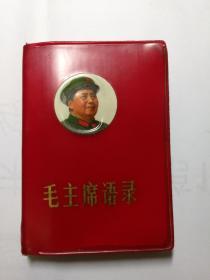 毛主席语录 (总政版丹阳印)