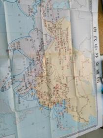 唐代中外交通图(中学历史教学参考挂图)