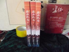 中国军事写作学会副会长邓强国著长篇小说《春山秋阳》【上 中 下】