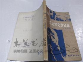 懂一点达尔文进化论 方宗熙 中国青年出版社 1979年5月 32开平装