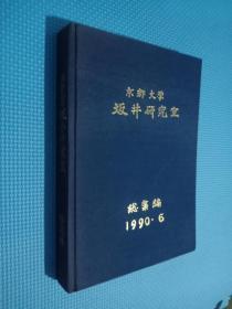京都大学坂井研究室  総集编   1990.6  日文版.