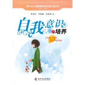 青少年心理健康教育应急必备丛书自我意识的培养