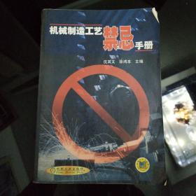 机械制造工艺禁忌手册