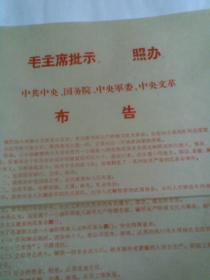 文革布告一张:中共中央,国务院,中央军委,中央文革布告(陕西省反革命事件)