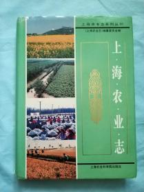 上海农业志