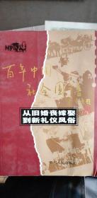 从旧婚丧嫁娶到新礼仪风俗(百年中国社会图谱)