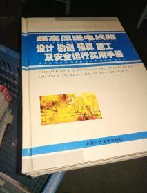 超高压送电线路设计 勘测 预算 施工及安全运行实用手册   全六册