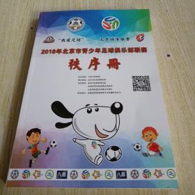 2018年北京市青少年足球俱乐部联赛秩序册
