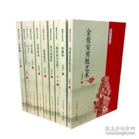 蒲县文化丛书(十册)