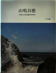 山鸣谷应—中国山水画和观众的历史【现货包邮】
