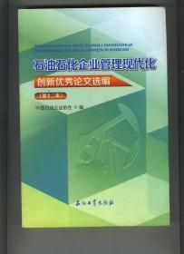 石油企业管理现代化优秀论文选编 (第12集)