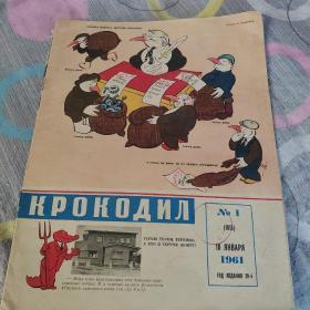 老版外文漫画(1961年1)