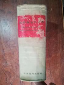 【德华标准大字典--缩印本(56年1版57年3刷)布面精装