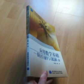 应用数学基础:微积分学习辅导与习题选解(上册)