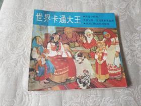 怀旧童书《世界卡通大王(芦花小母鸡、雅尔蒂--古洛克和黄金雨、秀列门和凶恶的矮鬼)》家中铁橱下四层