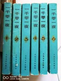 一千零一夜(全六册)