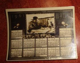 黑白相片【1961年和平万岁----毛主席在火车上办公、年历照片】长9.1CM*宽6.9CM、品相以图片为准