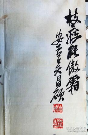吴昌硕四尺对开花卉软片136*34(枝瘦能傲霜)。