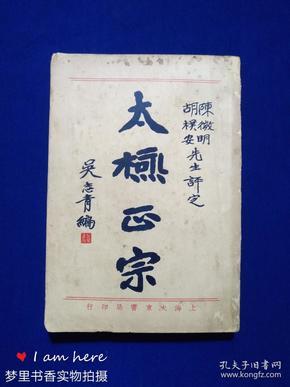 民国二十五年初版:尚武楼丛书第三编 太极正宗(全一册)附勘误表