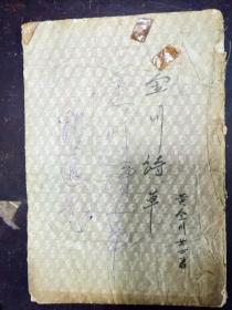 B6481 台南著名女诗人黄金川著《金川诗草》,此书为六十年代抄本,根据原书中华书局民国十九年版本抄写,原版本现以难寻觅,市面上流通的多是七八十年代的增补版,所以此抄本有一定的研究价值。
