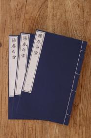 《阳春白雪》一函三册 秦氏享帚精舍本《词学丛书》六种之二