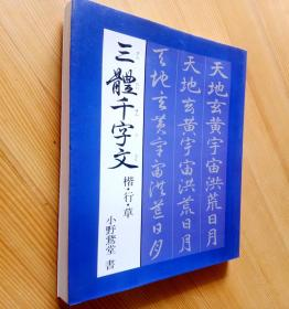 三体千字文日文版小野著有轻微水渍,不明显