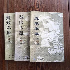 龙湫本草 【第1.2.3辑三册合售】医神吴真人草药全彩图