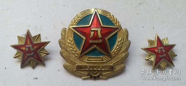 紅色收藏:      中國人民解放軍軍官       老帽徽章一枚   軍銜肩徽章2枚。老軍官微章。