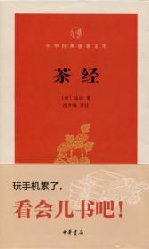 茶经(中华经典指掌文库 全一册)