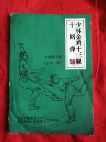 少林金鸡十三腿十路弹腿 专辑第一辑(总第一辑)