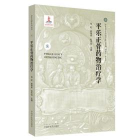 平乐正骨药物治疗学·平乐正骨系列丛书