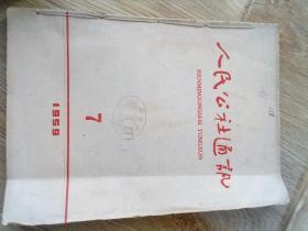人民公社通讯  1959.7.8.9.10.11.12.13.14