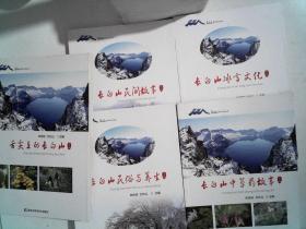 长白山养生文化系列丛书 1-5册全集