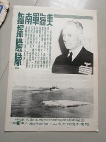 民国时期宣传画宣传图片一张(编号30)