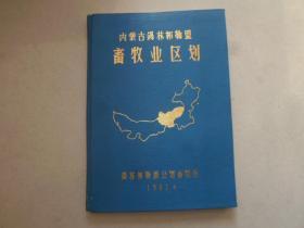 内蒙古锡林郭勒盟畜牧规划【仅印500册】