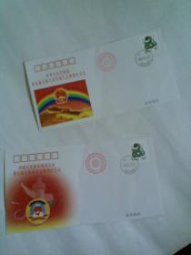 《中国人民政治协商会议第九届全国委员会第四次会议》纪念封,《中华人民共和国第九届全国人民代表大会第四次会议》纪念封,(盖章贴邮票,未寄出,两张纪念信封合售 )